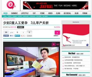 2nd Wave for Book Launch – 新明日报 (Print)